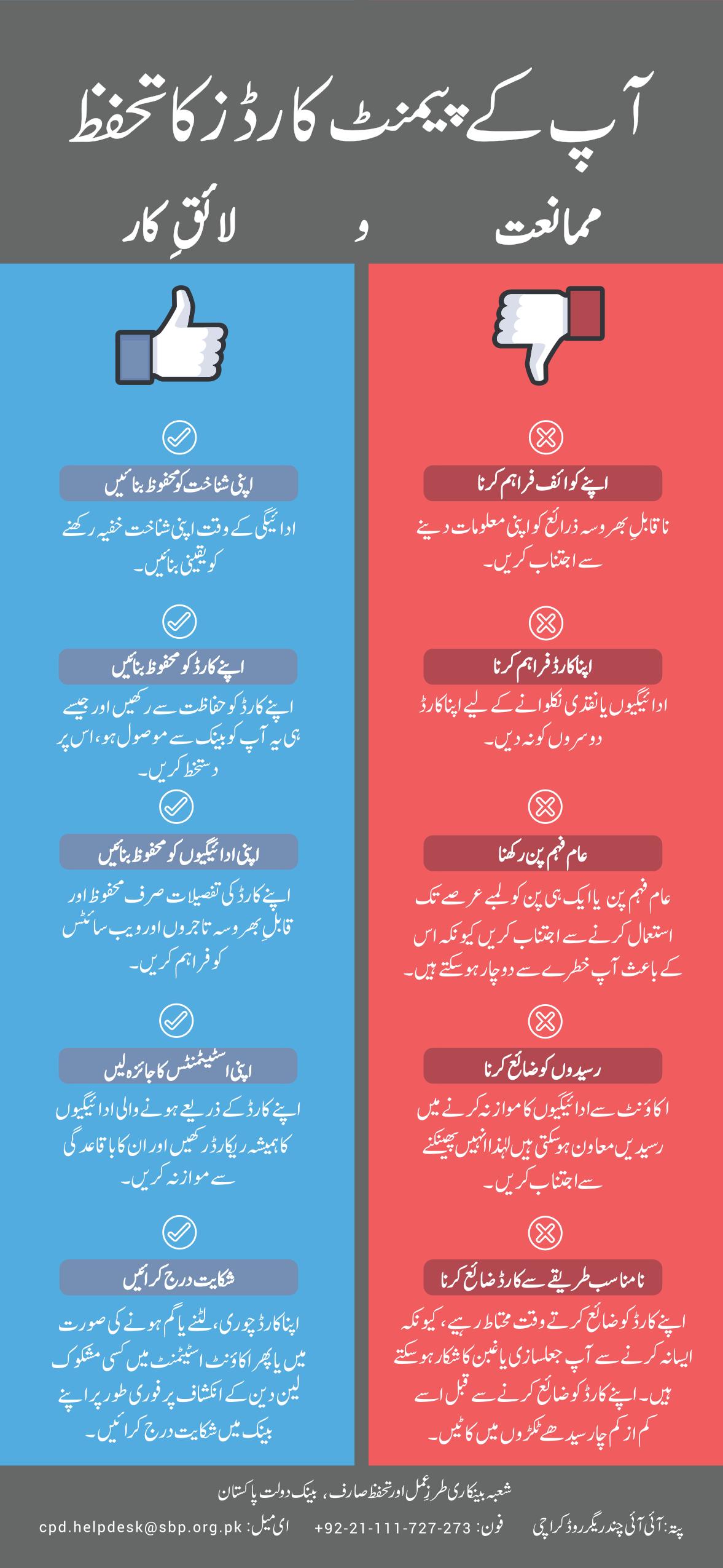 Meezan Bank | The Premier Islamic Bank